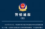 """贵州镇远通报""""青年殴打疑似中学生"""":双方十名未成年人参与"""