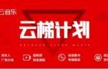 """""""云梯计划""""发布,网易云音乐或借短视频圈钱救场"""