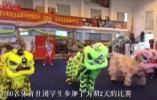 """龙腾狮跃!南京校园版""""武林大会"""""""