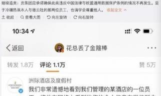 花总信息泄漏续:洲际深夜致歉 贵阳汉唐希尔顿遭维权