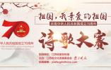 """【""""祖国,我亲爱的祖国""""诗赛作品95】左秀杰:水墨里的南京(外一首)"""