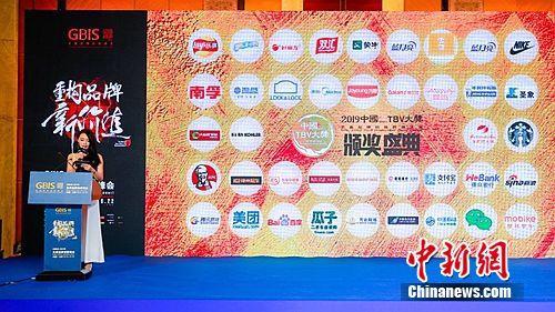GBIS2019峰会共话品牌新价值 企业发表联合宣言