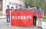 温州援北京检验医疗队圆满完成任务 8名队员平安抵温