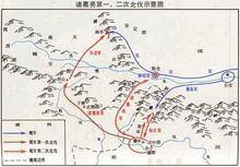 诸葛亮第一、第二次北伐地图