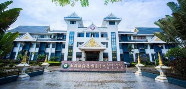 西双版纳傣医院