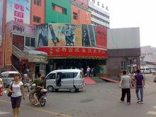 北京众合服装批发市场
