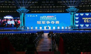 National Finals of the 4th China College Students''Internet Plus' Innovation and Entrepreneurship Competition produces 2018 Champion