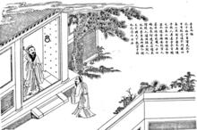 《孔子圣迹图》之《梦奠两楹》