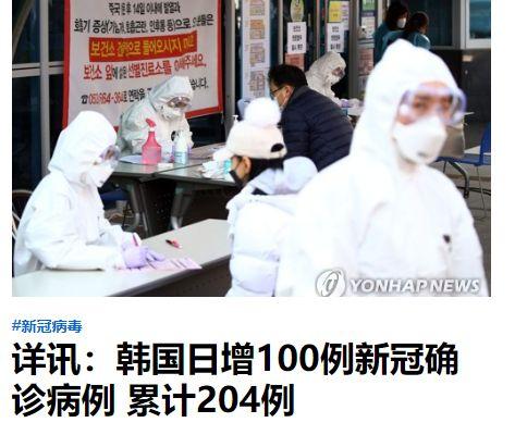韩国告急:24小时确诊100例、海陆空军人都有、更有