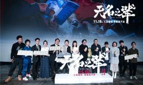 《无名之辈》北京首映 陈建斌任素汐为小人物发声