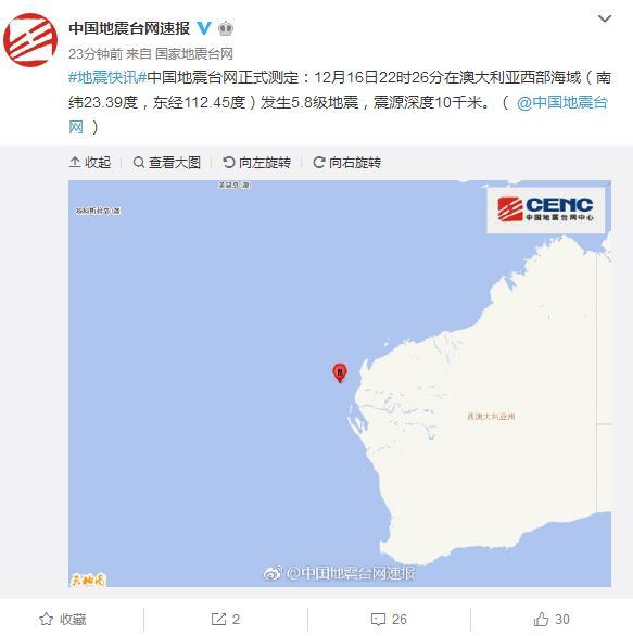 澳大利亚西部海域发生5.8级地震 震源深度10千米