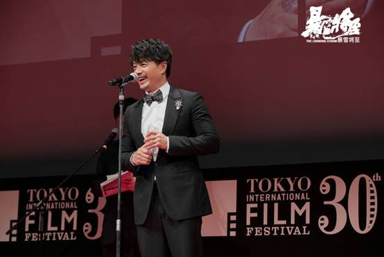 2017年11月获得第30届东京国际电影节影帝