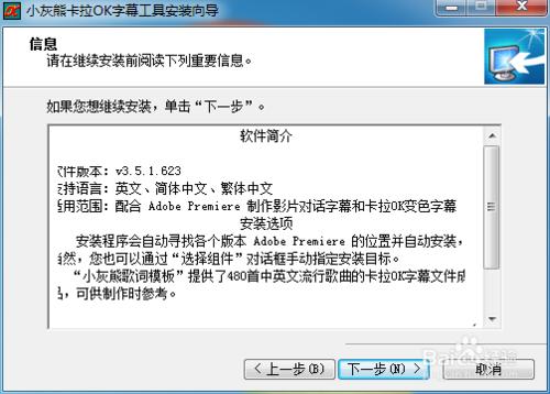 小灰熊字幕制作软件安装