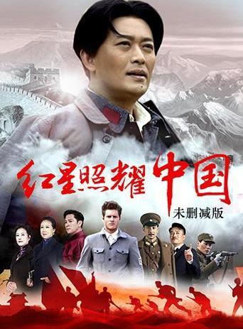 红星照耀中国 DVD版