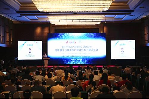 中国卫生信息与健康医疗大数据学会健康服务与技术推广分会成立