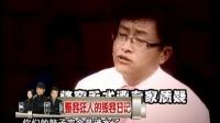 20110508 贵州卫视《亮剑》之《整容狂人的毁容日记》