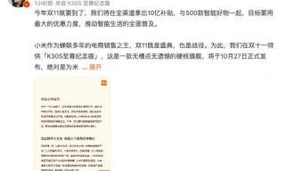 骁龙865搭配144Hz高刷屏 Redmi K30S 至尊纪念版27日发布