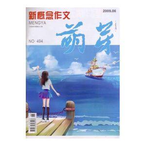 《萌芽》杂志