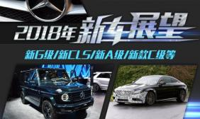 新款C级/换代A级等 奔驰2018年新车展望