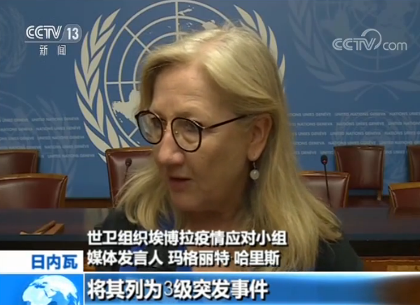 央视记者专访世卫组织官员:埃博拉疫情需全球共同应对