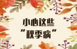 """秋老虎有望周末收山,冷空气:""""说好不哭"""""""