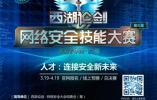 阿里云亮相2019西湖论剑?网络安全技能大赛