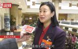 微访谈 袁晶代表:大运河保护需统一立法整体规划