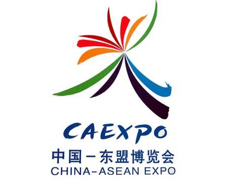 中国—东盟博览会 图册