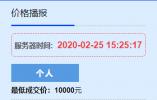 杭州小客车增量指标竞价结果出炉!最低只要1万元