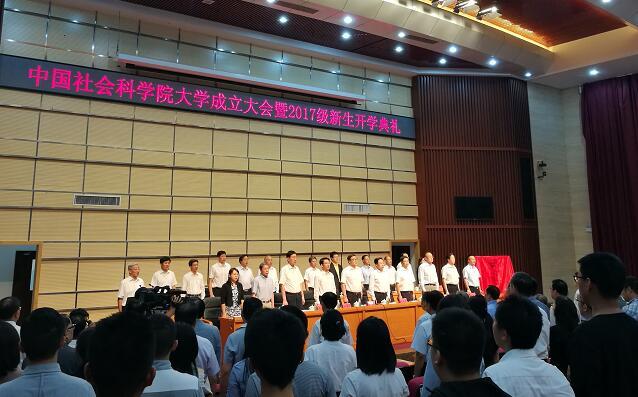 中国社会科学院大学成立暨2017级开学典礼举行