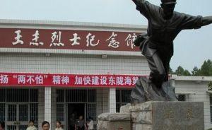 王杰纪念馆