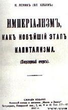 列宁的《帝国主义是资本主义的最高阶段》