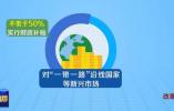 """【改革攻坚在行动】山东:推出政策""""服务包"""" 稳住外贸基本盘"""