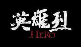 英雄烈 图册