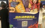 全国首个契约节落地杭州 今后只要扫一扫二维码便可一键投诉