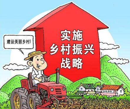 乡村振兴战略