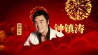 2013广东春晚明星宣传片