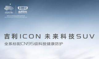 吉利ICON科技先享 为汽车带上N95口罩