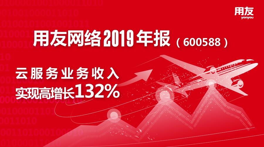 用友网络发布2019年报:云服务业务收入同比增长132%