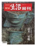 三星堆青铜器成为考古界焦点