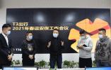 """T3出行发布2021年春运保障举措 """"AI+大数据""""护航安全健康出行"""