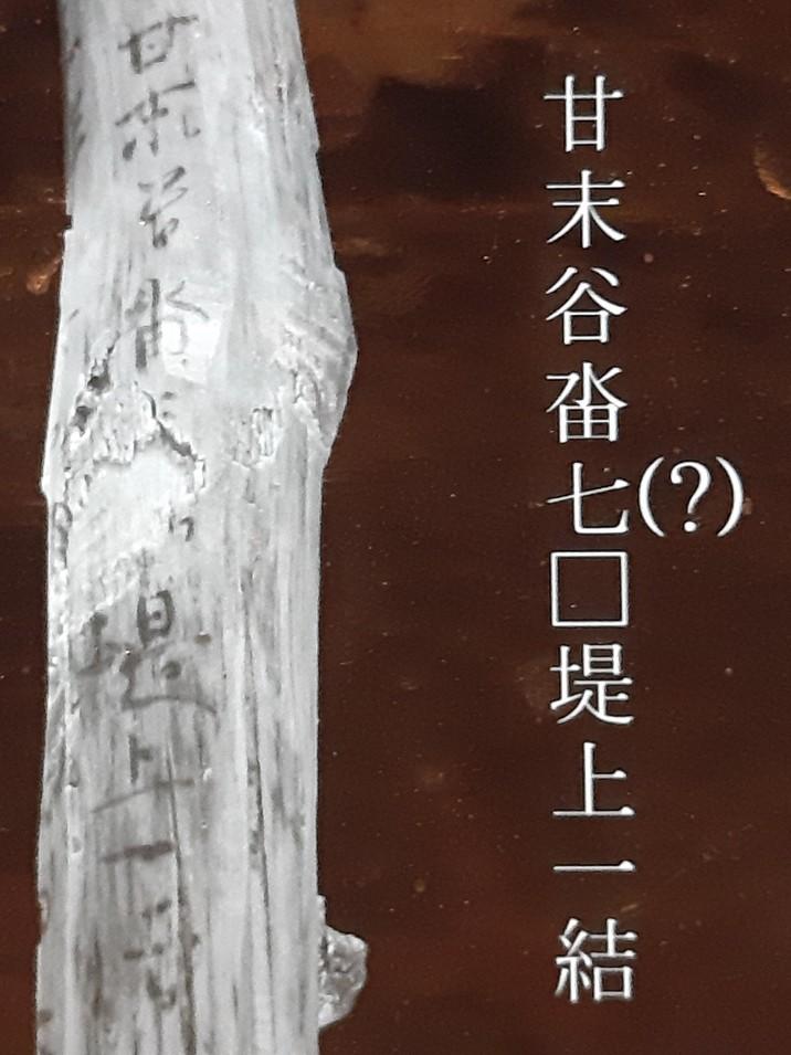 韩出土1500年前木简写94个汉字 专家一看乐了(图)