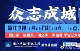 浙江卫视今起增设《众志成城防控疫情》多档融媒体直播 防控疫情最前线消息都在这