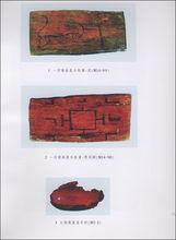 战国末期木板画