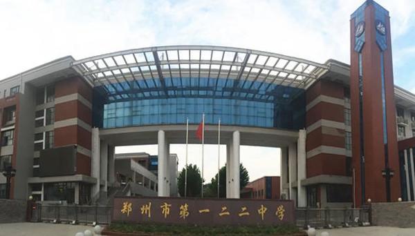 【校园招聘】2019年郑州市第一二二中学公开招聘代课教师公告