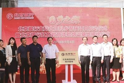 北京银行以红色引领打造精准扶贫中小银行样本
