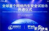 """网络空间拟态防御""""人机对战""""在南京开赛"""