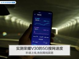 实测荣耀V30的5G搜网速度:秒速上线,告别离线算路
