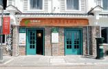 大陈镇垦荒邮局精心打造 组建美丽城镇新业态
